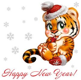 Танюша, С Наступающим новым годом Тигра